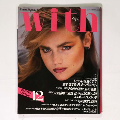 With ウィズ 1983年12月号 通巻27号