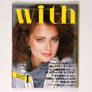With ウィズ 1984年1月号 通巻28号