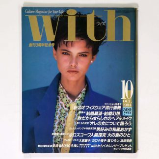 With ウィズ 1984年10月号 通巻37号