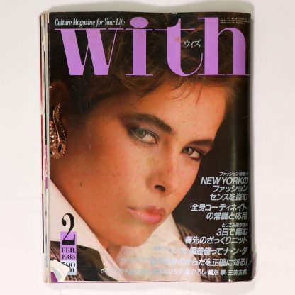 With ウィズ 1985年2月号 通巻41号