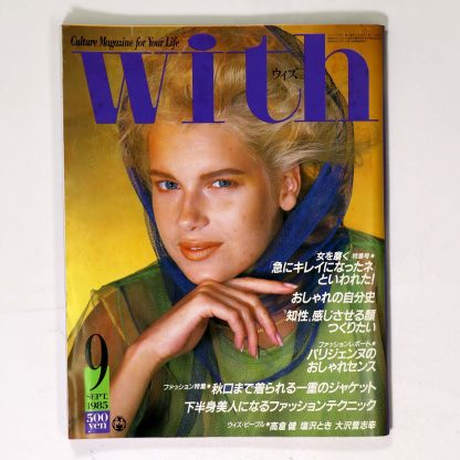 With ウィズ 1985年9月号 通巻48号