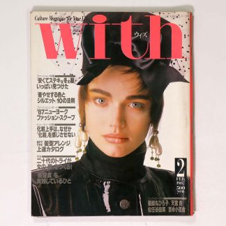 With ウィズ 1987年9月号 通巻65号