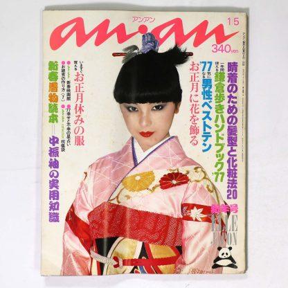 an・an アンアン 1977年1/5号 通巻162号