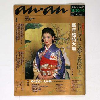 an・an アンアン 1984年1/6号 通巻411号