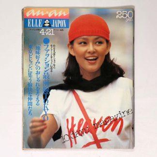 ELLE JAPAN an・an アンアン 1980年4/21号 通巻251号