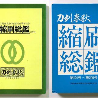 刀剣春秋 縮刷総鑑1&2 創刊号〜200号 2冊一括