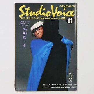 Studio Voice スタジオ・ボイス 1983年11月号 Vol.96