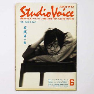 Studio Voice スタジオ・ボイス 1984年6月号 Vol.103