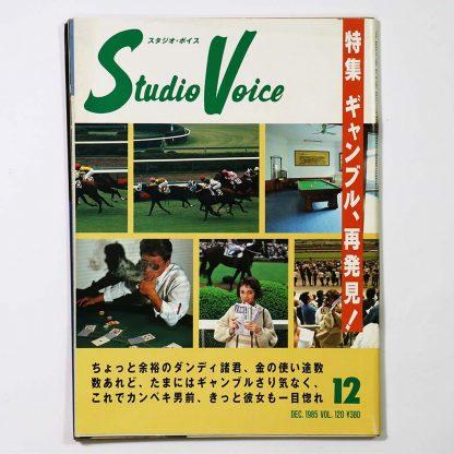 Studio Voice スタジオ・ボイス 1985年12月号 Vol.120