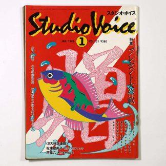 Studio Voice スタジオ・ボイス 1986年1月号 Vol.121