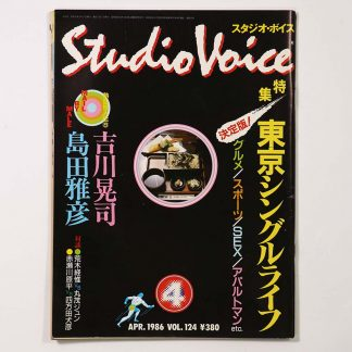 Studio Voice スタジオ・ボイス 1986年4月号 Vol.124