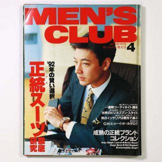 MEN'S CLUB メンズクラブ 1992年4月号 通巻375号