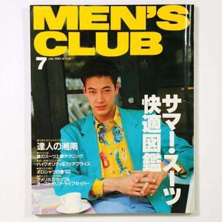 MEN'S CLUB メンズクラブ 1992年7月号 通巻378号