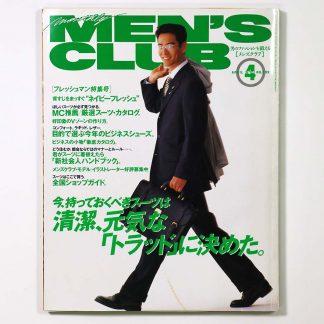 MEN'S CLUB メンズクラブ 1994年4月号 通巻399号