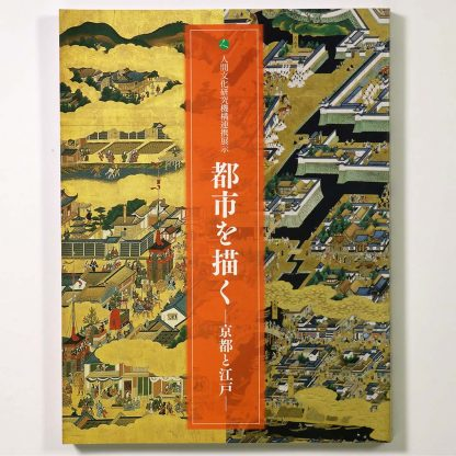 都市を描く 京都と江戸 人間文化研究機構連携展示
