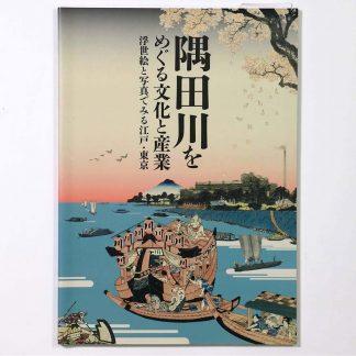 隅田川をめぐる文化と産業 浮世絵と写真でみる江戸・東京