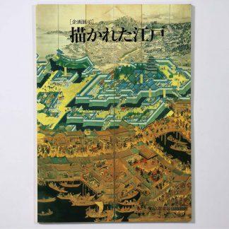 企画展示 描かれた江戸