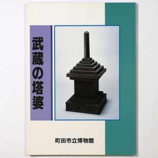 武蔵の塔婆 町田市立博物館図録 第69集