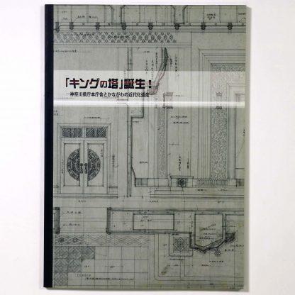 「キングの塔」誕生! 神奈川県庁本庁舎とかながわの近代化遺産