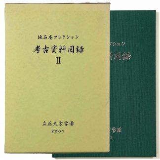 撫石庵コレクション 考古資料図録