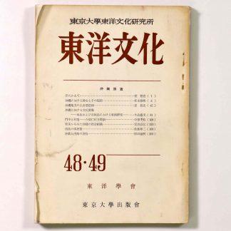 東洋文化 第48・49合併号 沖縄調査