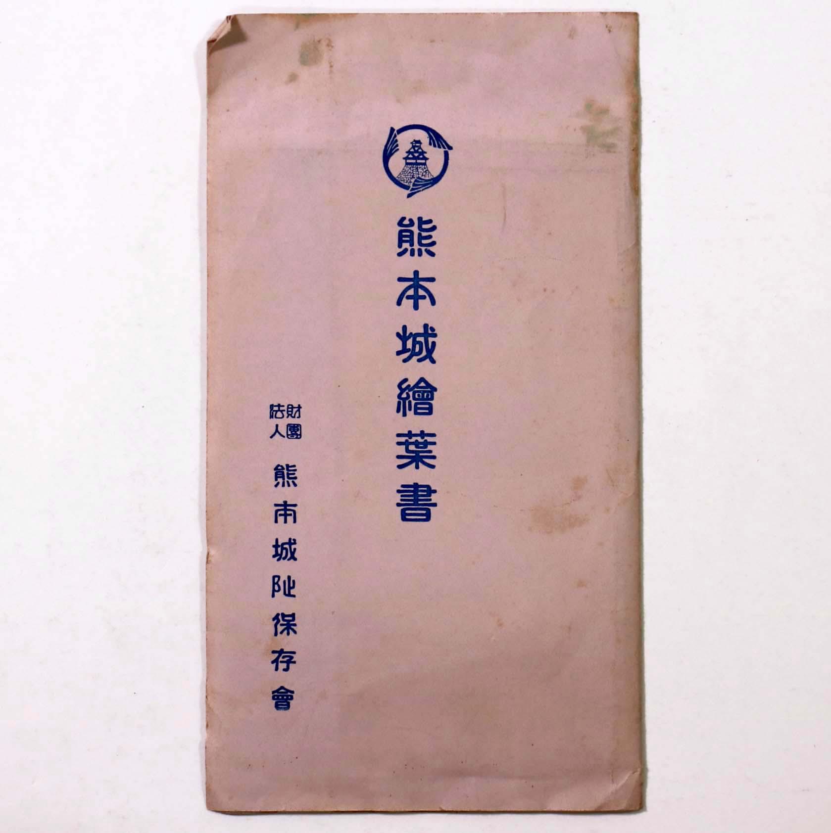 熊本城絵葉書 8枚組
