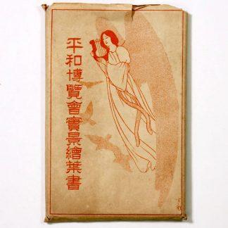 平和記念東京博覧会 平和博覧会實景絵葉書 12枚組