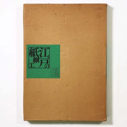 江戸の紙細工