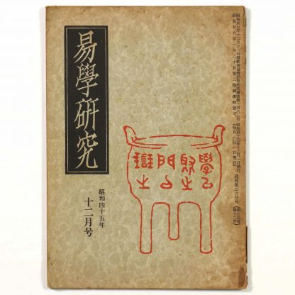 易学研究 1970年12月号 通巻263号