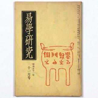 易学研究 1976年11月号 通巻334号