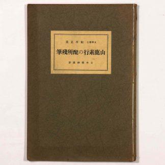 山鹿素行の配所残筆 日本精神叢書
