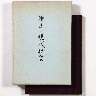 神道と現代社会