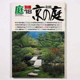 庭 別冊18 和風 京の庭