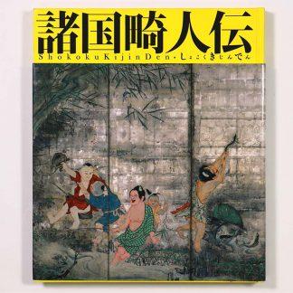 諸国畸人伝 江戸文化シリーズ No.26