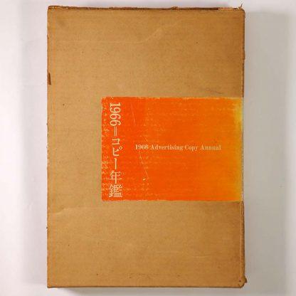 コピー年鑑 1966 Advertising Copy Annual '66