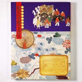 姫君の華麗なる日々 徳川美術館の名品展