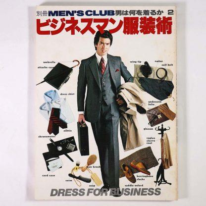 別冊 MEN'S CLUB メンズクラブ 男は何を着るか2 ビジネスマン服装術