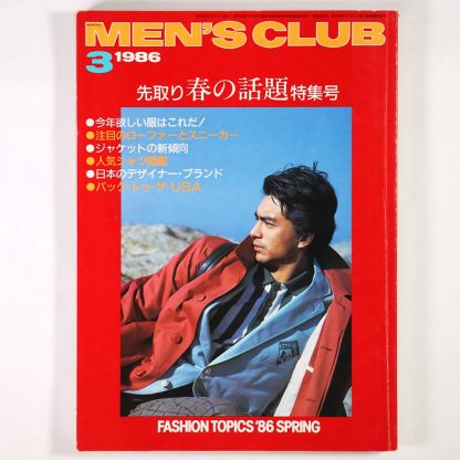 MEN'S CLUB メンズクラブ 1986年3月号 通巻302号
