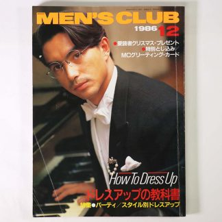 MEN'S CLUB メンズクラブ 1986年12月号 通巻311号