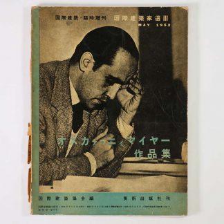 国際建築 1952年5月臨時増刊号 国際建築家選3 オスカァ・ニィマイヤー作品集