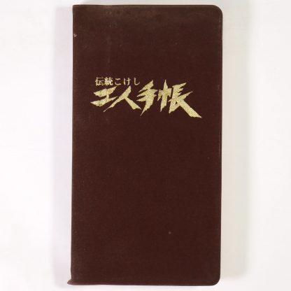 伝統こけし 工人手帳