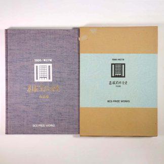 建築業協会賞作品集 1986年 第27回