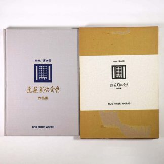 建築業協会賞作品集 1985年 第26回