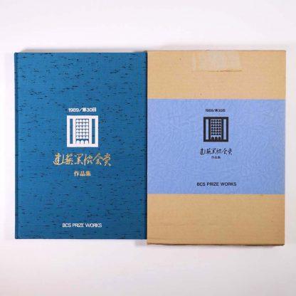 建築業協会賞作品集 1989年 第30回