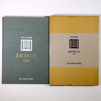 建築業協会賞作品集 1988年 第29回