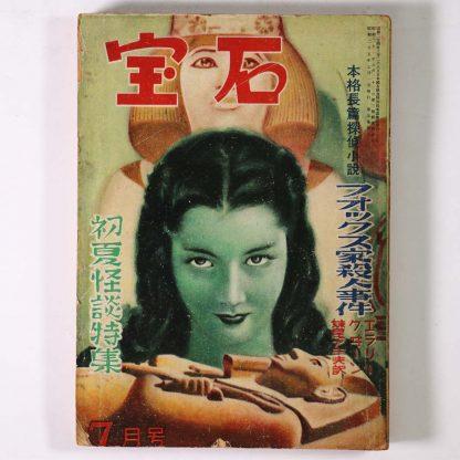 探偵小説雑誌 宝石 1950年7月号 第5巻7号
