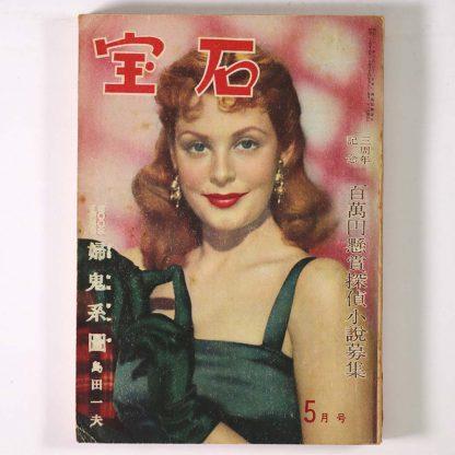 探偵小説雑誌 宝石 1949年5月号 第4巻5号