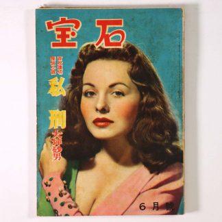探偵小説雑誌 宝石 1949年6月号 第4巻6号