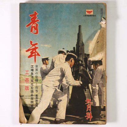 青年 工商版 1941年9月号 第26巻9号