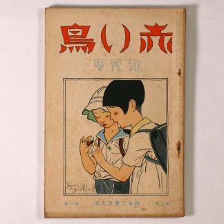 赤い鳥 1931年9月号 第2巻第3号